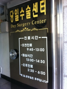 ear doctor in Busan Korea